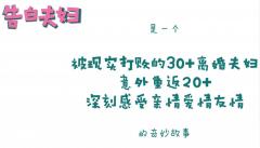 韩国高口碑收视冠军超人气少女心网漫IP改编翻拍《告白夫妇》