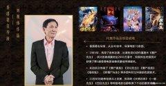 腾讯评级S级项目《灵幻大师》出售市场份额